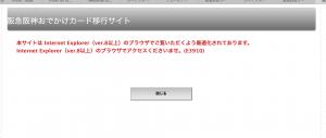 阪急阪神おでかけカード移行サイト-エラー